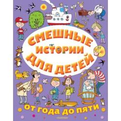 Смешные истории для детей от года до пяти