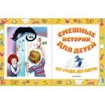 Смешные истории для детей от года до пяти. Эдуард Успенский