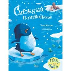 Снежный пингвинёнок