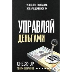 Управляй деньгами: check-up твоих финансов