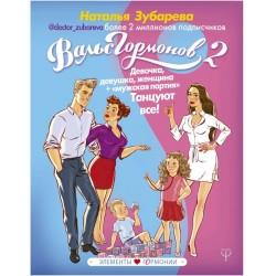 """Вальс гормонов -2. Девочка, девушка, женщина + """"мужская партия"""""""