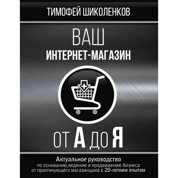 Ваш интернет-магазин от А до Я. Шиколенков Тимофей
