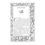 Кровь эльфов. Ведьмак, Анджей Сапковский, иллюстрированное издание