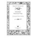 Владычица Озера. Ведьмак, Анджей Сапковский, иллюстрированное издание