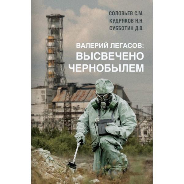Высвечено Чернобылем. Валерий Легасов