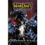 Warcraft. Трилогия Солнечного колодца: Призрачные земли. Ричард Кнаак