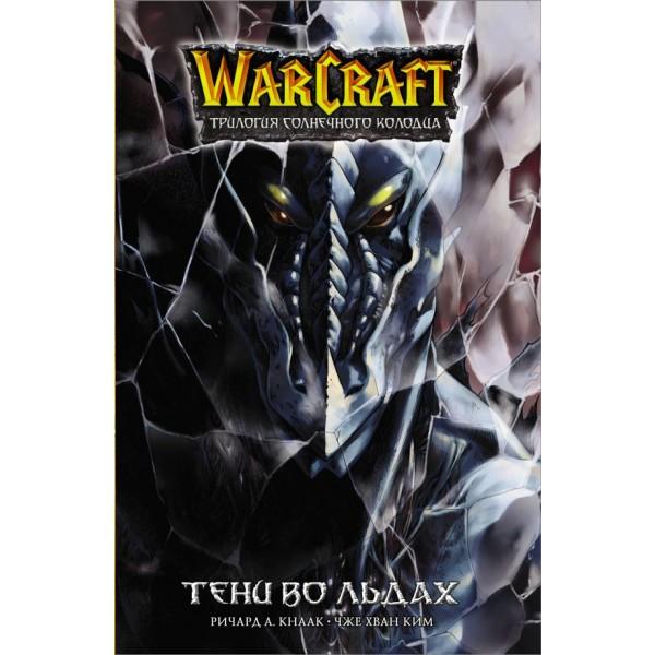Warcraft. Трилогия Солнечного колодца. Тени во льдах. Ричард Кнаак