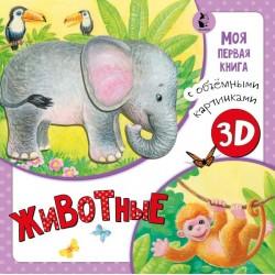 Животные. Книга-панорамка 3D