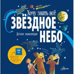 Звёздное небо. Детская энциклопедия