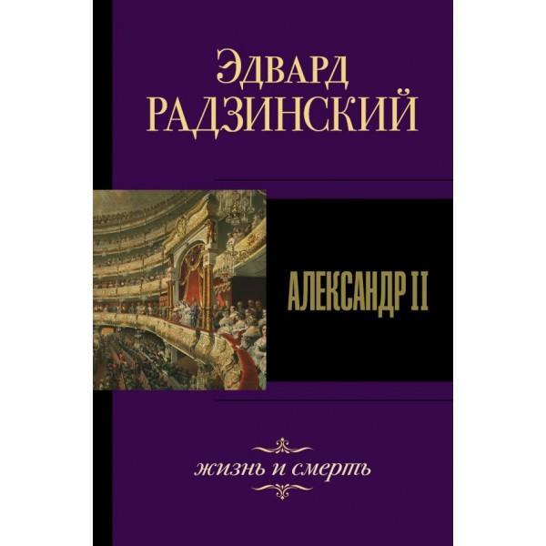 Александр II. Жизнь и смерть. Эдвард Радзинский