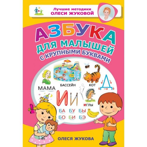 Азбука для малышей с крупными буквами. Олеся Жукова