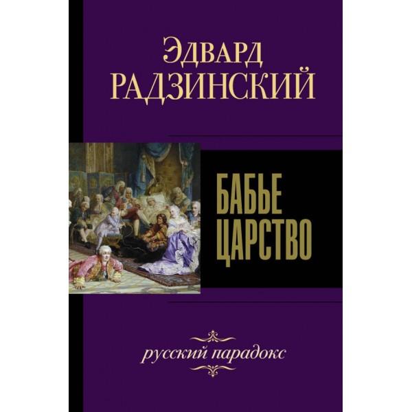 Бабье царство. Русский парадокс. Эдвард Радзинский