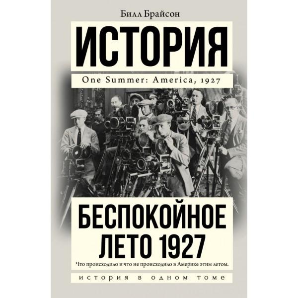 Беспокойное лето 1927. Билл Брайсон