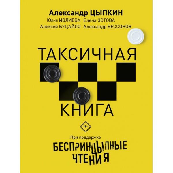 Беспринцыпные чтения. Таксичная книга. Александр Цыпкин