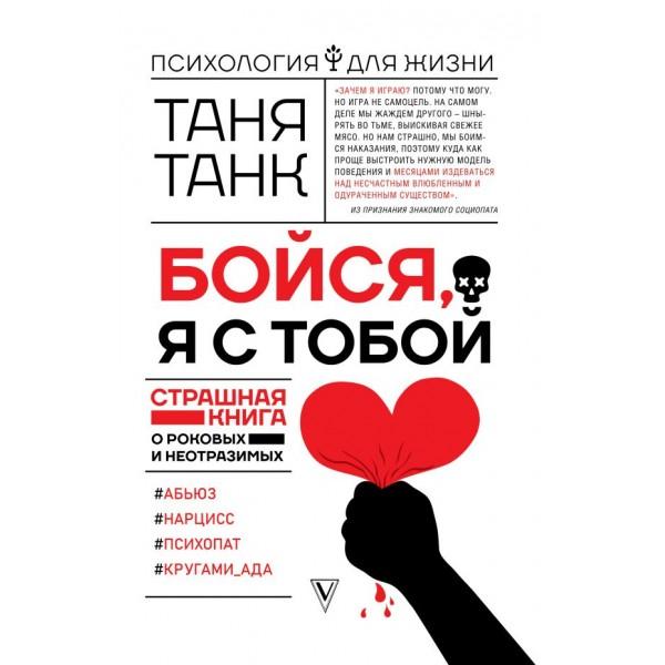 Бойся, я с тобой. Страшная книга о роковых и неотразимых. Таня Танк