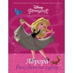 Disney Принцесса. Аврора выходит на сцену. Тесса Роел