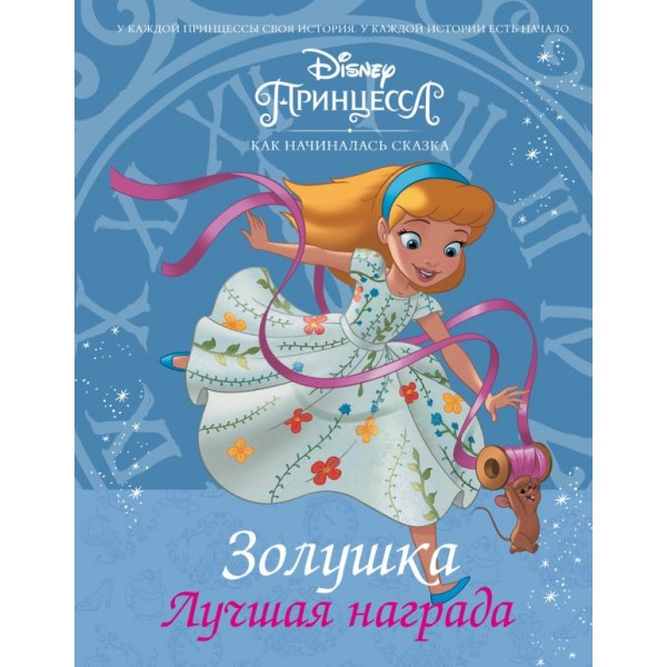 Disney Принцесса. Золушка. Лучшая награда