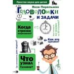Головоломки и задачи. Яков Перельман