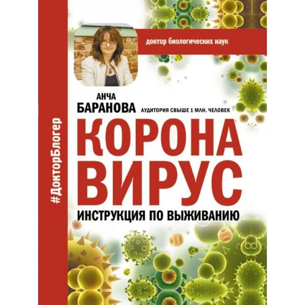Коронавирус. Инструкция по выживанию. Анча Баранова