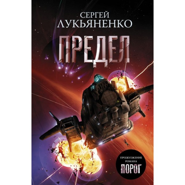Предел. Сергей Лукьяненко