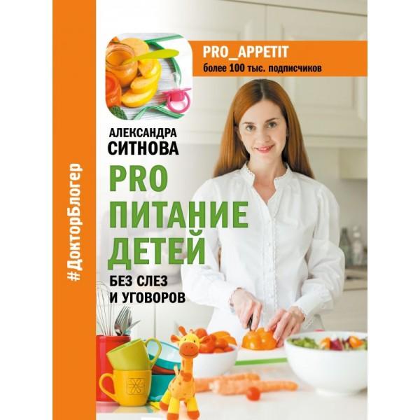 PRO питание детей. Без слез и уговоров. Александра Ситнова