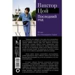 Виктор Цой. Последний год. 30 лет без Последнего героя. Виталий Калгин