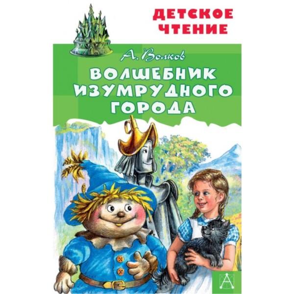 Волшебник изумрудного города. Александр Волков