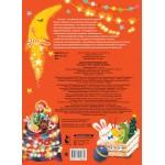 Встречаем Новый год! Книга-подарок с сюрпризом. Диана Лапшина