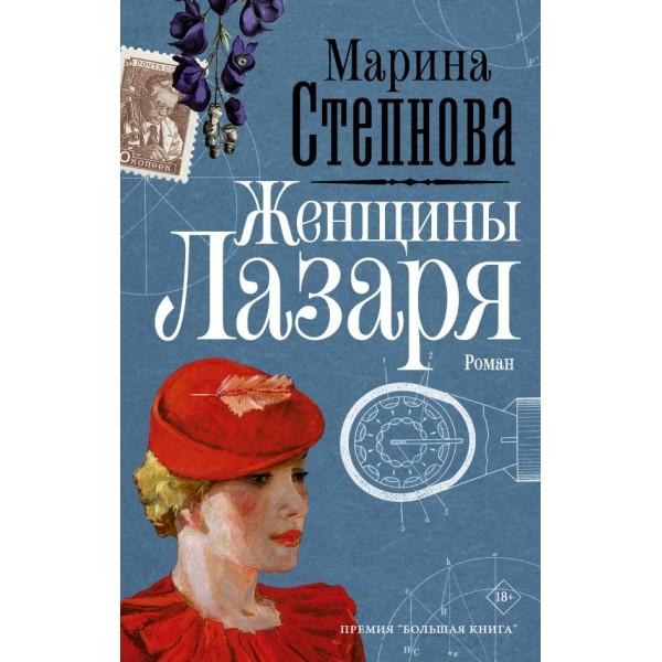 Женщины Лазаря. Марина Степнова