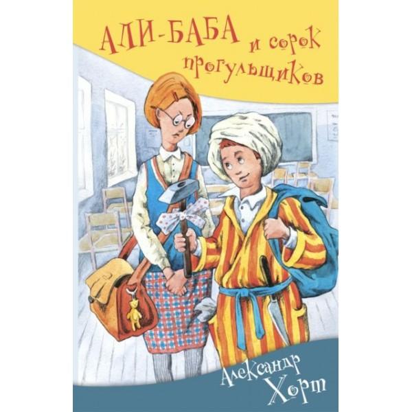 Али-Баба и сорок прогульщиков. Александр Хорт