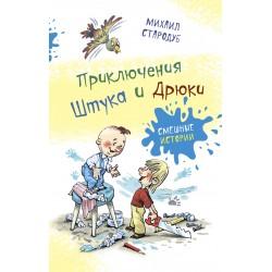 Приключения Штука и Дрюки