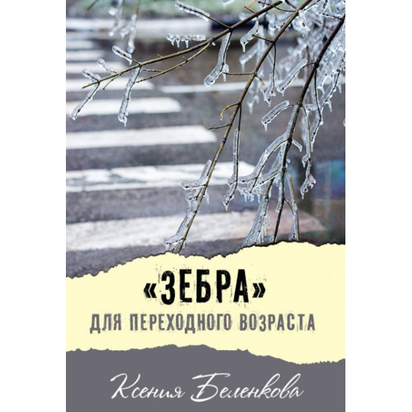 «Зебра» для переходного возраста. Ксения Беленкова