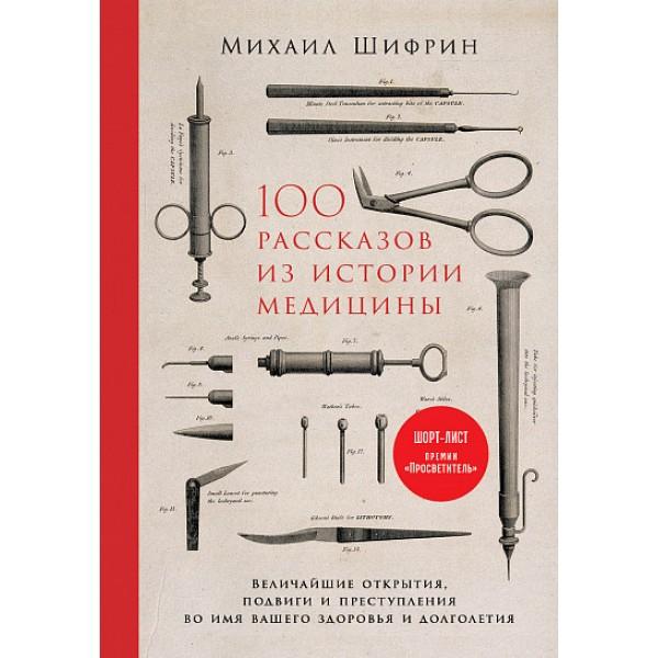 100 рассказов из истории медицины. Михаил Шифрин