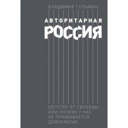 Авторитарная Россия
