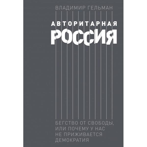 Авторитарная Россия. Владимир Гельман
