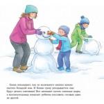 Большая книга приключений Конни. Лиана Шнайдер