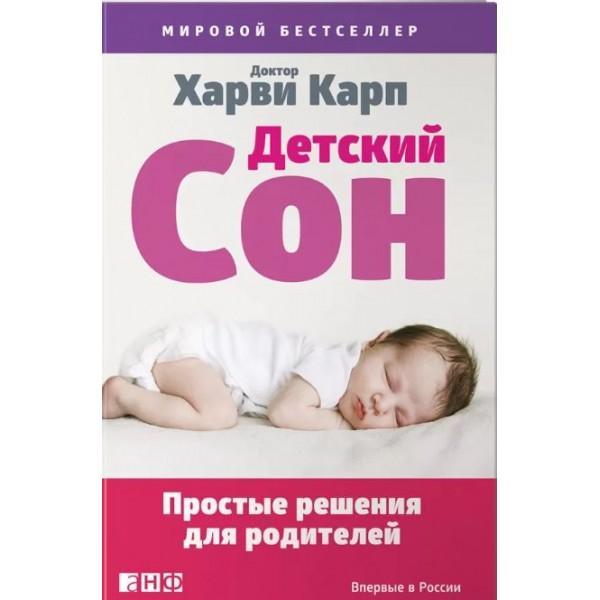 Детский сон. Простые решения для родителей. Харви Карп