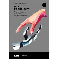 Homo Roboticus? Люди и машины в поисках взаимопонимания