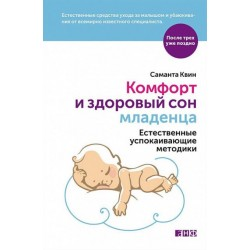 Комфорт и здоровый сон младенца