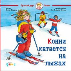 Конни катается на лыжах