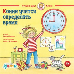 Конни учится определять время