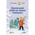 Приключения Конни на зимних каникулах. Юлия Бёме