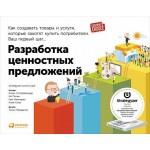 Разработка ценностных предложений. Александр Остервальдер
