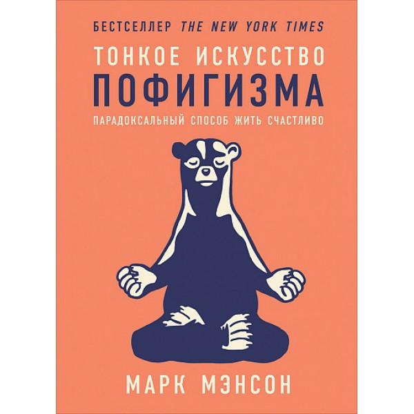 Тонкое искусство пофигизма. Марк Мэнсон