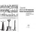 В поисках Константинополя. Сергей Иванов