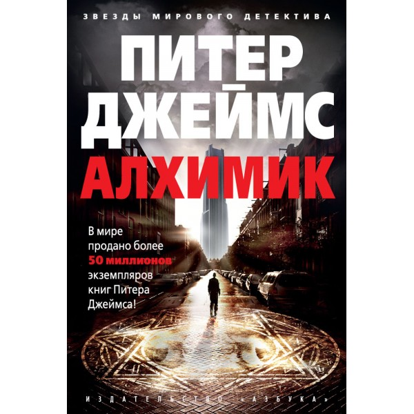 Алхимик. Питер Джеймс