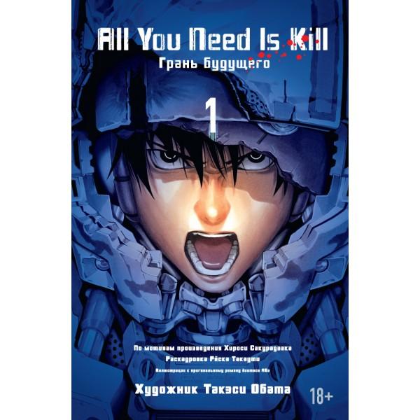 All You Need Is Kill. Грань будущего. Книга 1. Хироси Сакурадзака
