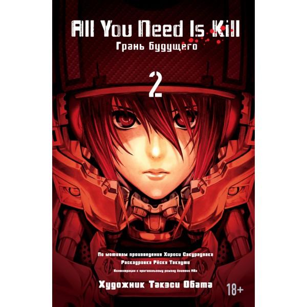 All You Need Is Kill. Грань будущего. Книга 2. Хироси Сакурадзака