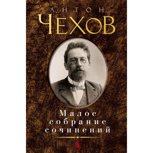 Малое собрание сочинений. Антон Чехов