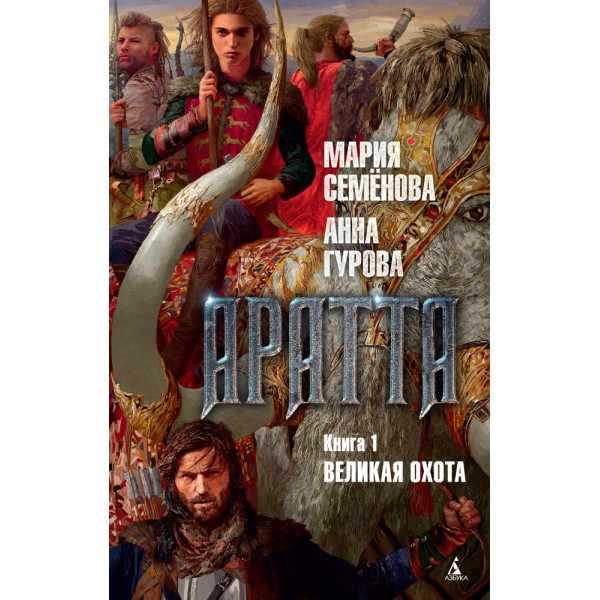 Аратта. Книга 1. Великая Охота. Мария Семёнова, Анна Гурова